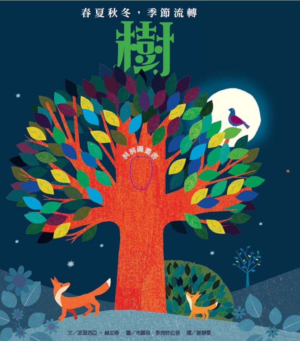 樹:春夏秋冬,季節流轉
