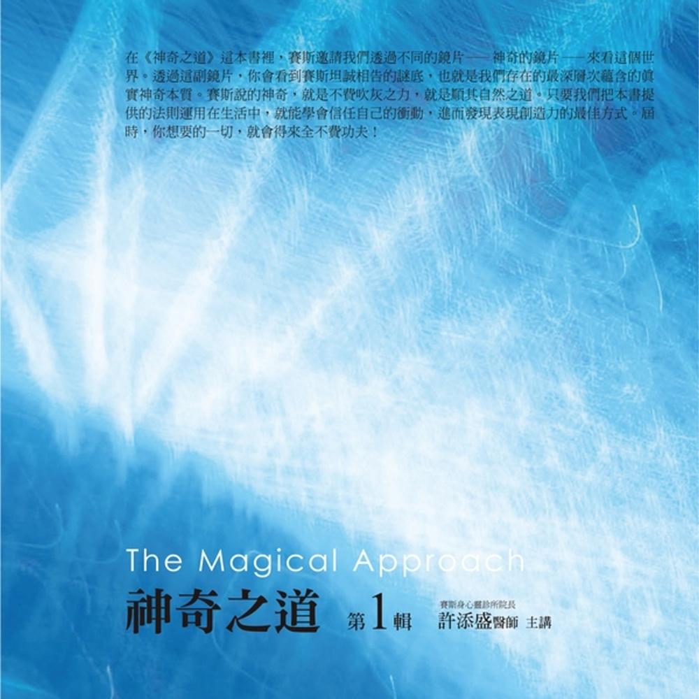 ◤博客來BOOKS◢ 暢銷書榜《推薦》神奇之道有聲書第1輯(10CD)