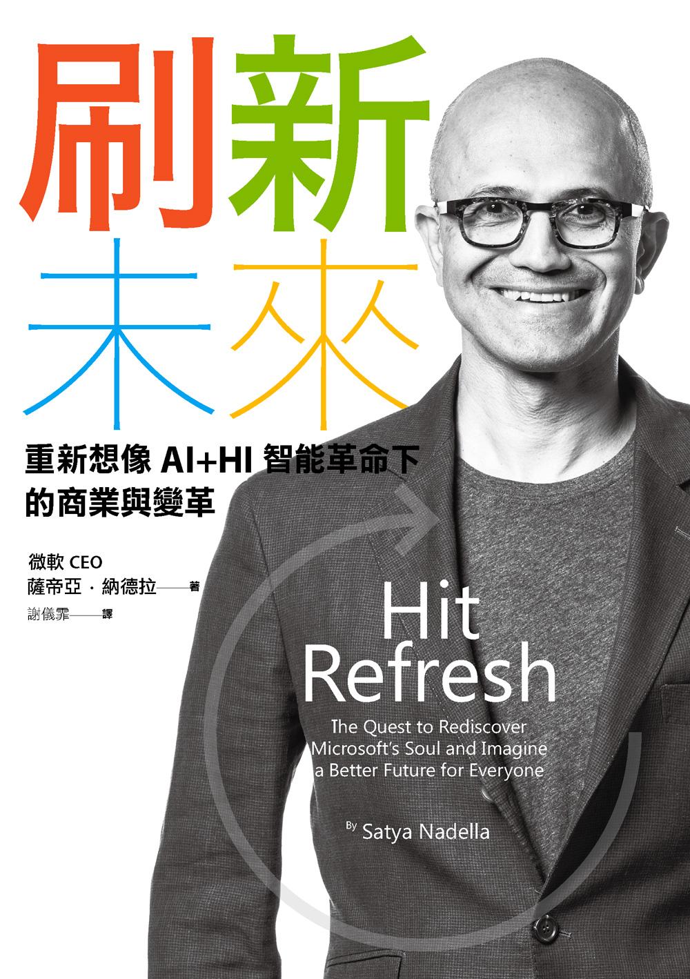 ◤博客來BOOKS◢ 暢銷書榜《推薦》刷新未來:重新想像AI+HI智能革命下的商業與變革