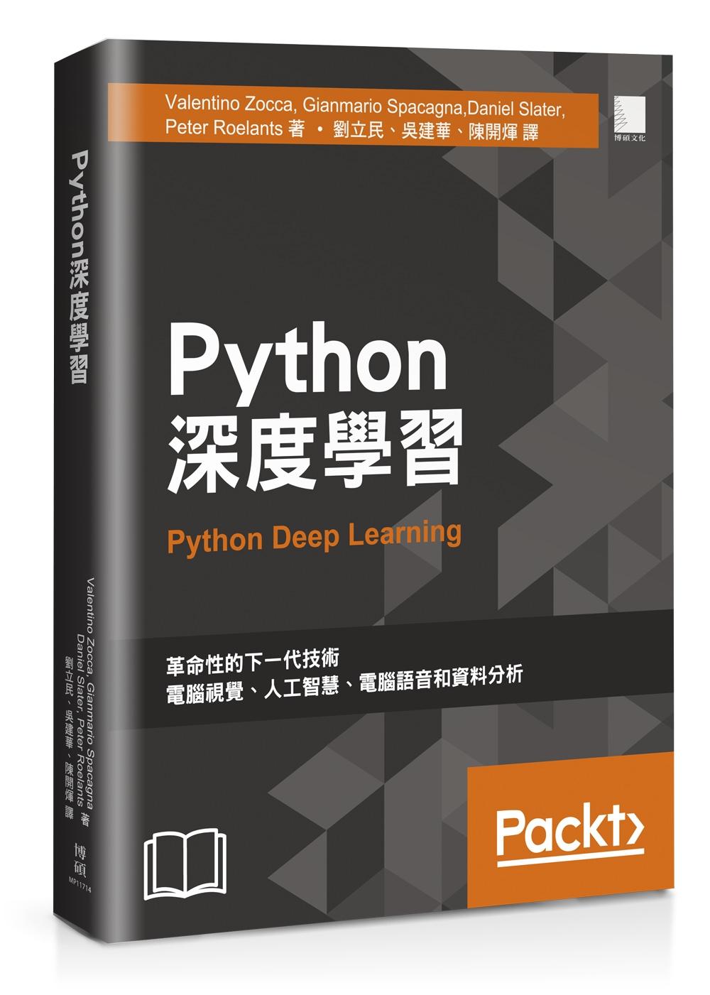 Python深度...