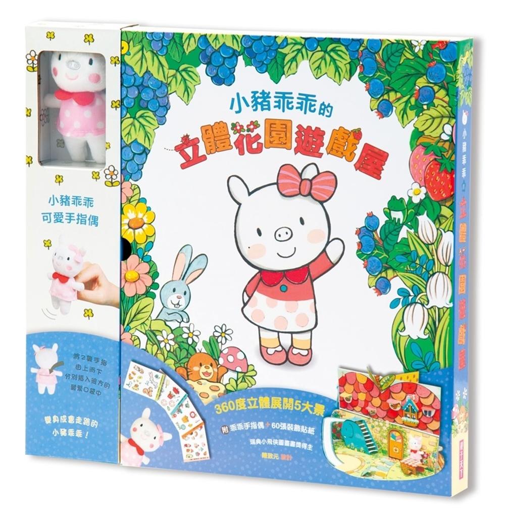 ◤博客來BOOKS◢ 暢銷書榜《推薦》小豬乖乖的立體花園遊戲屋(附手指偶+60張裝飾貼紙)