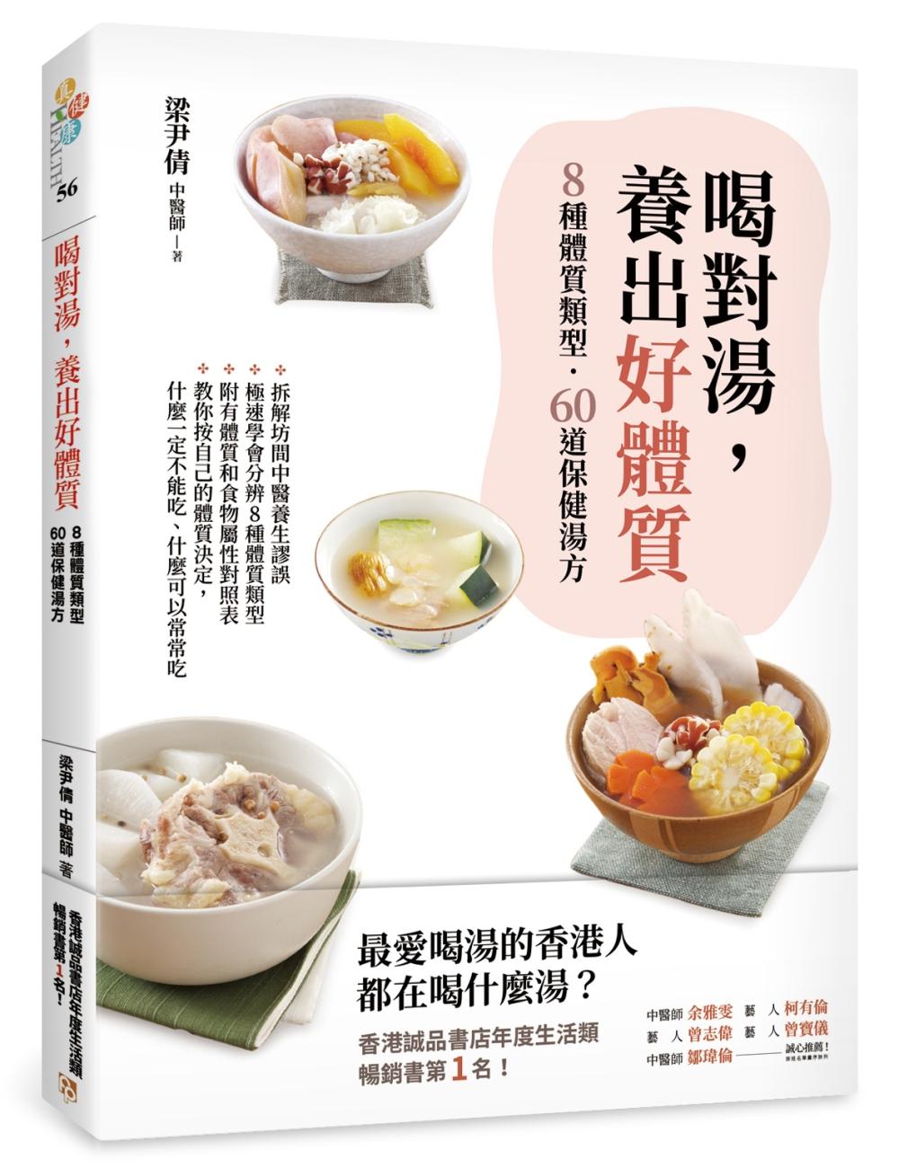◤博客來BOOKS◢ 暢銷書榜《推薦》喝對湯,養出好體質:煲湯王國香港年度暢銷No.1的湯療食譜!拆解坊間中醫養生謬誤,教你極速學會分辨8種體質類型,量身訂做60道保健湯方!