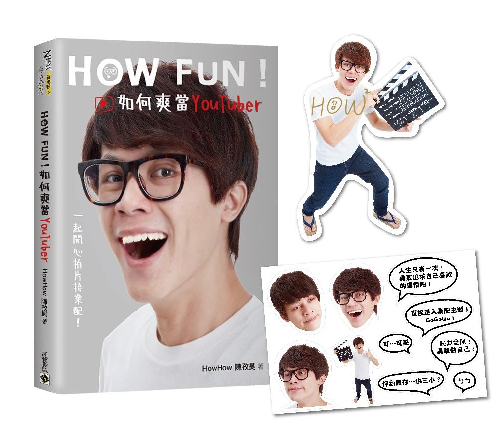 ◤博客來BOOKS◢ 暢銷書榜《推薦》How Fun!如何爽當YouTuber:一起開心拍片接業配!【限量手簽書籤版】