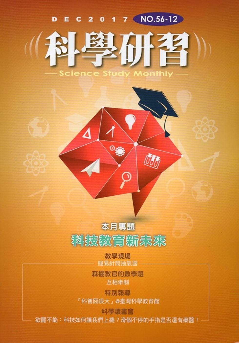 科學研習月刊56卷12期(106.12)