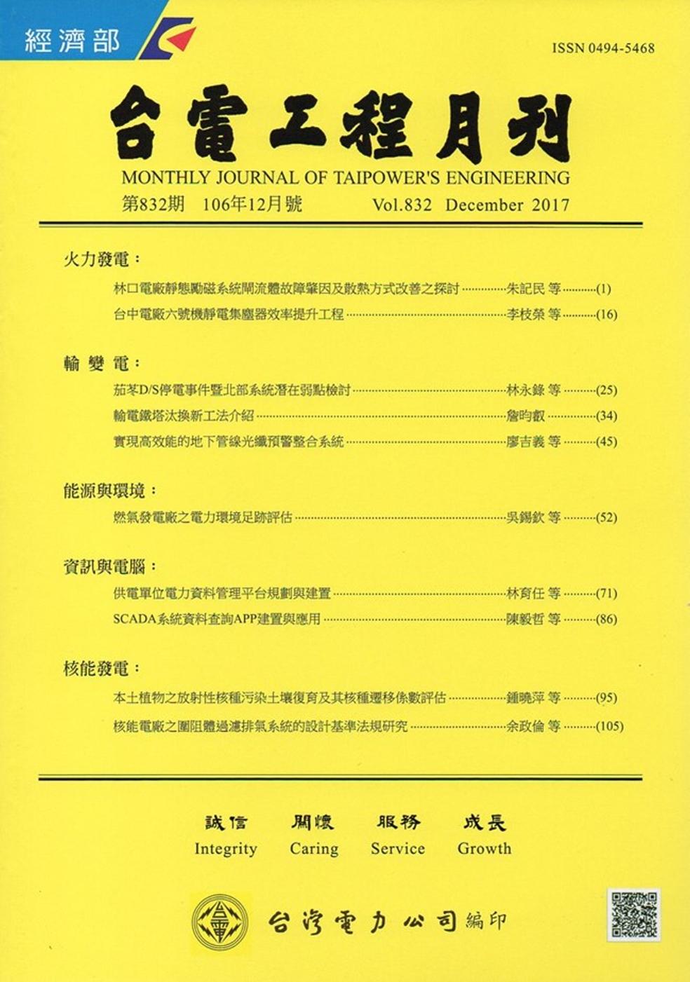 台電工程月刊第832期106/12