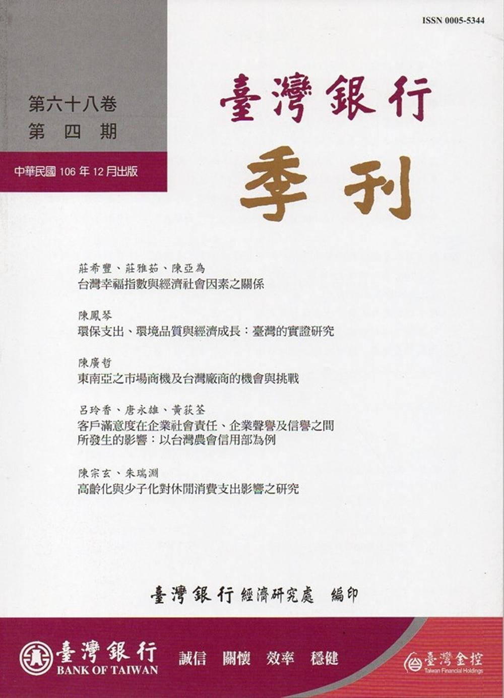 台灣銀行季刊第68卷第4期106/12