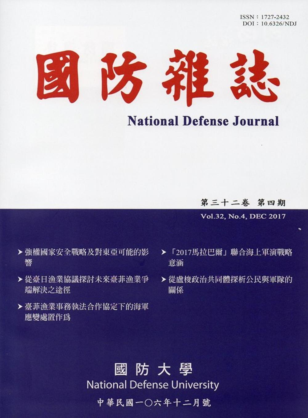 國防雜誌季刊第32卷第4期(2017.12)