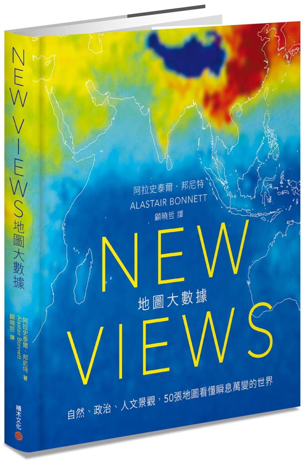 《New Views地圖大數據:自然、政治、人文景觀,50張地圖看懂瞬息萬變的世界》 商品條碼,ISBN:9789864591121