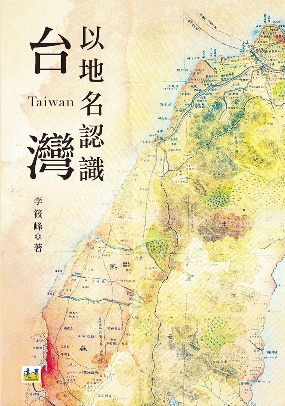 ◤博客來BOOKS◢ 暢銷書榜《推薦》以地名認識台灣