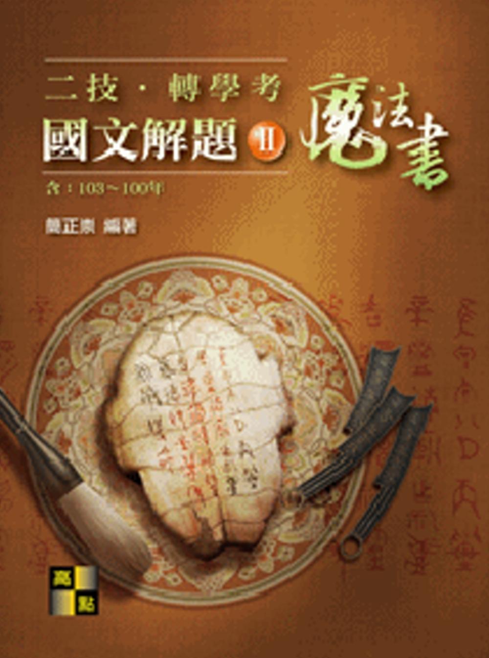 二技‧轉學考國文解題魔法書(II)(103~100年)