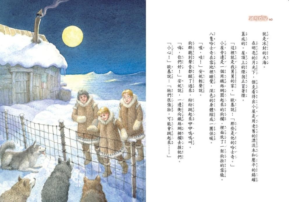 ◤博客來BOOKS◢ 暢銷書榜《推薦》神奇樹屋54:極地冰狗任務