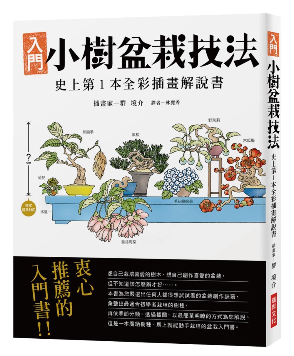 ◤博客來BOOKS◢ 暢銷書榜《推薦》小樹盆栽技法:全彩插畫解說書