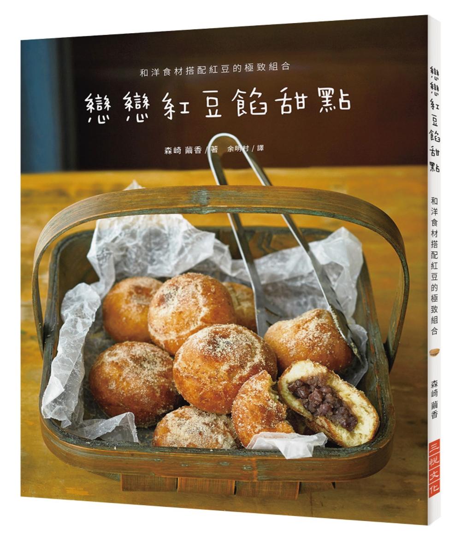 ◤博客來BOOKS◢ 暢銷書榜《推薦》戀戀紅豆餡甜點:和洋食材搭配紅豆的極致組合