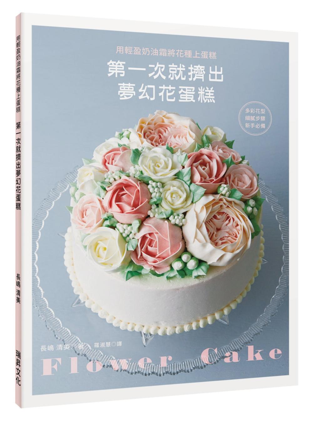 ◤博客來BOOKS◢ 暢銷書榜《推薦》第一次就擠出 夢幻花蛋糕:用輕盈奶油霜將花種上蛋糕
