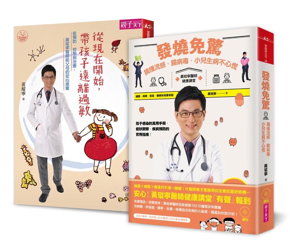 黃瑽寧健康育兒幫幫忙:【發燒免驚+遠離過敏】兩冊套書