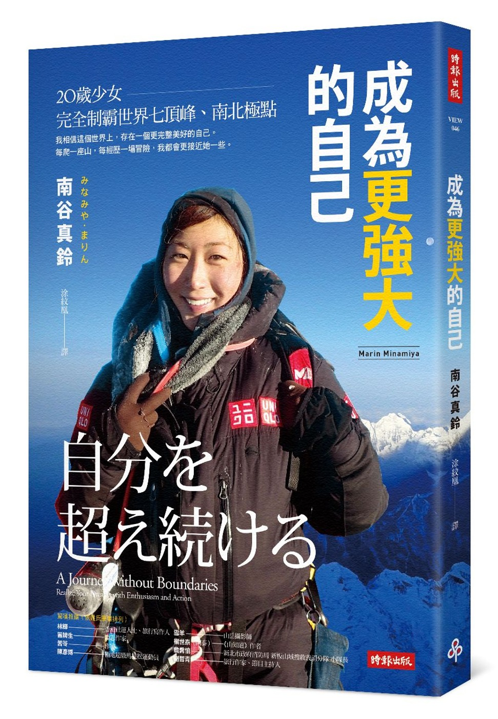 《成為更強大的自己:20歲少女完全制霸世界七頂峰、南北極點》 商品條碼,ISBN:9789571372648