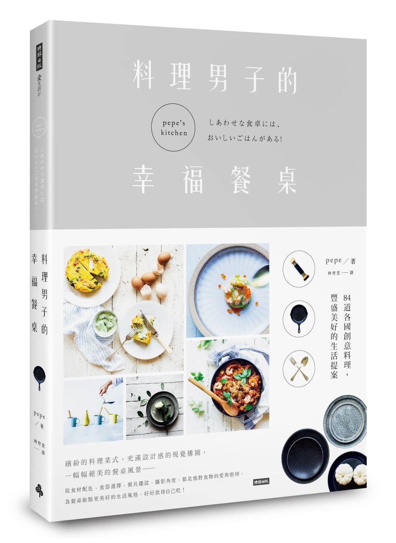 《料理男子的幸福餐桌:84道各國創意料理,豐盛美好的生活提案》 商品條碼,ISBN:9789571372266