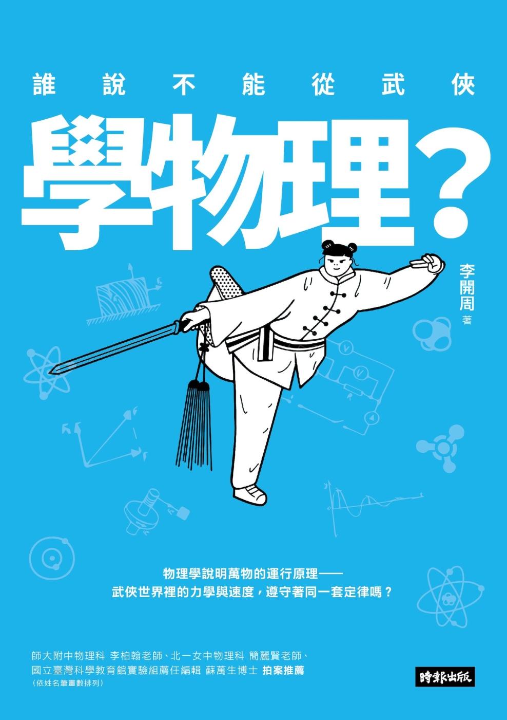 《誰說不能從武俠學物理?》 商品條碼,ISBN:9789571372723