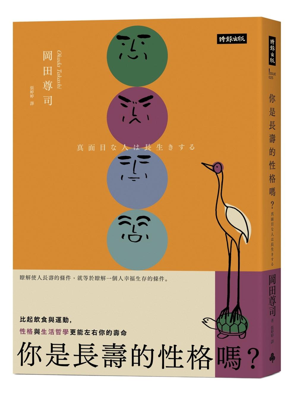 《你是長壽的性格嗎?:比起飲食與運動,性格與生活哲學更能影響你的壽命》 商品條碼,ISBN:9789571372853