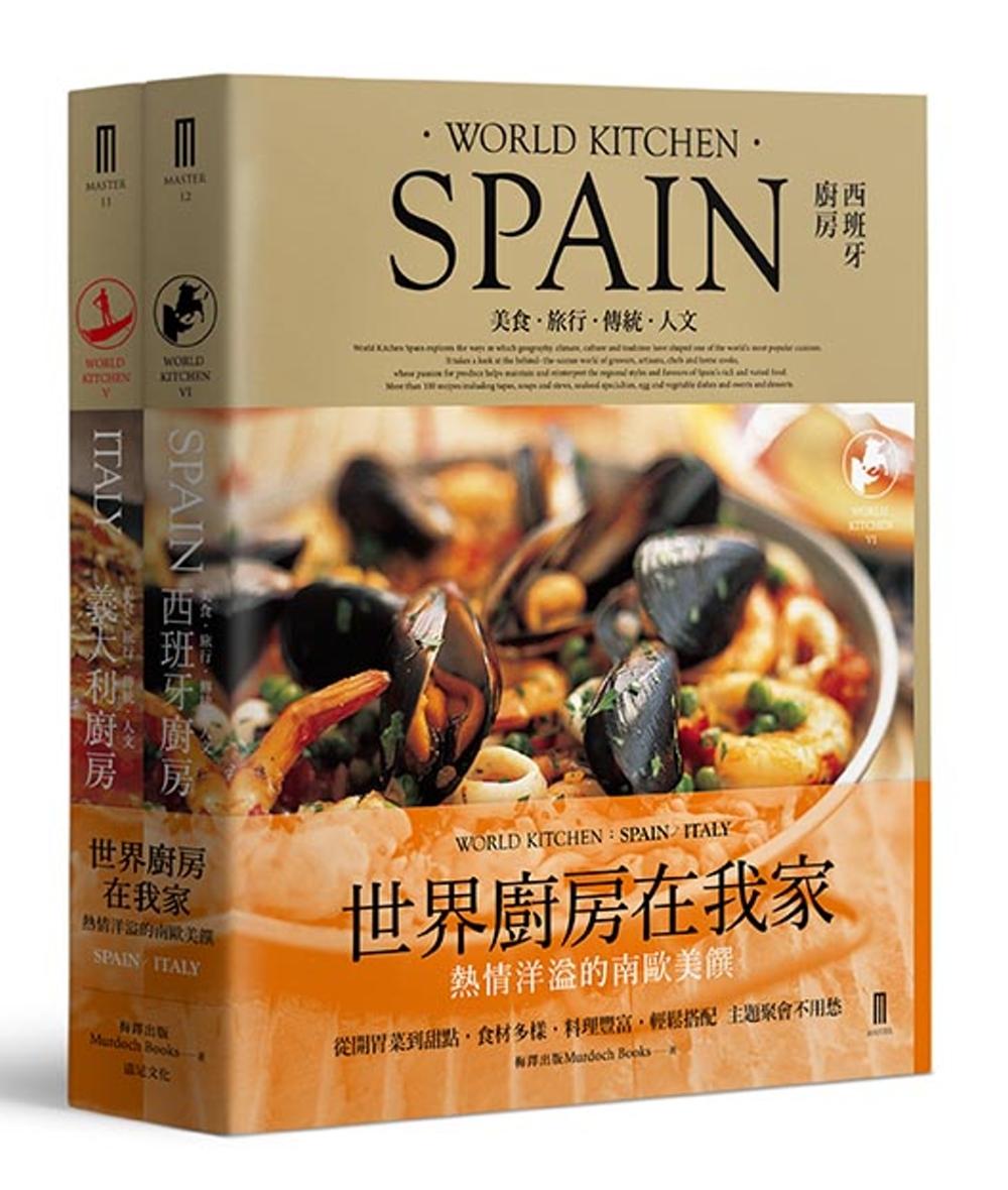南歐廚房套書:西班牙廚房+義大利廚房
