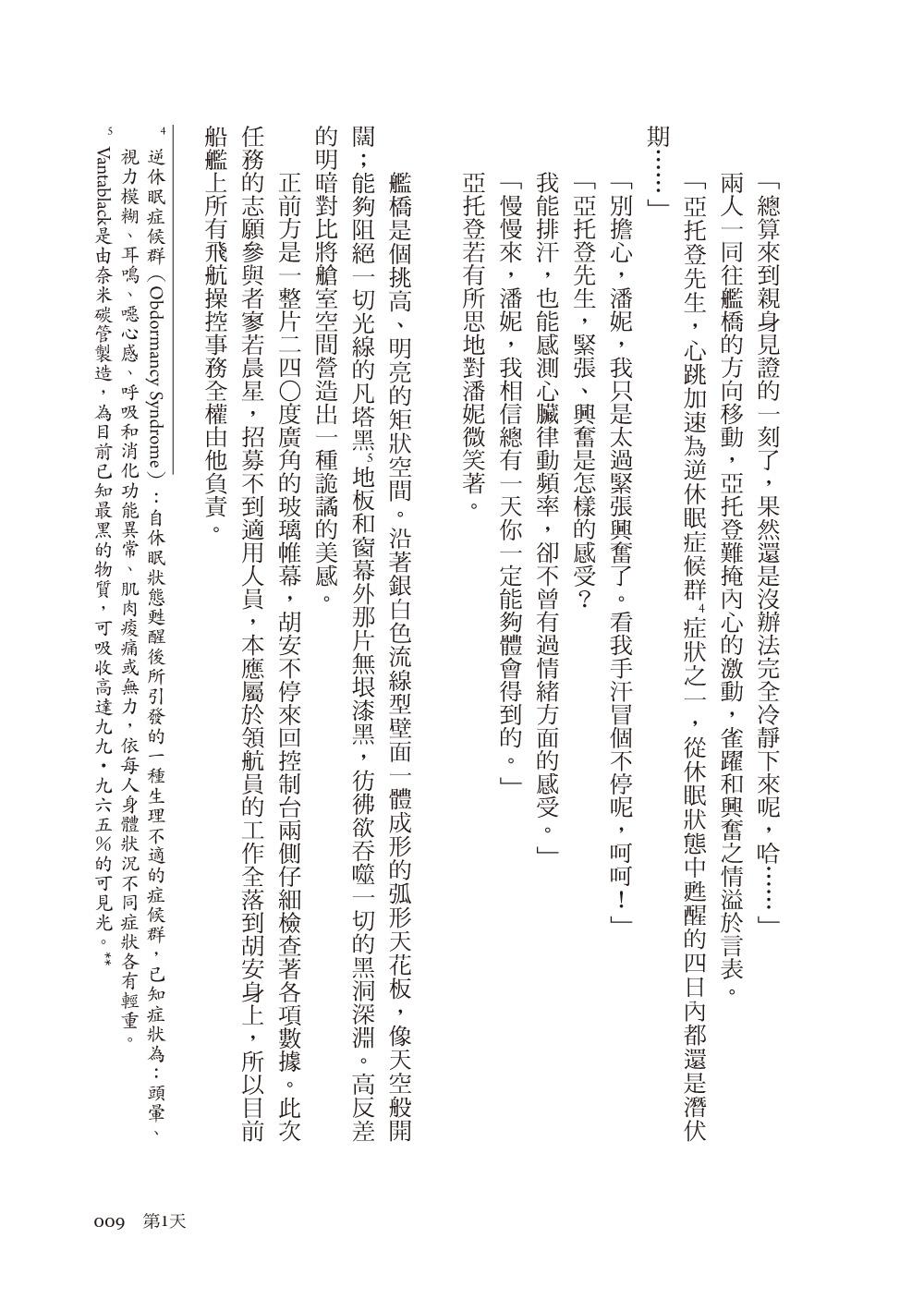 《史萊芬寓言:軌跡》 商品條碼,ISBN:9789863265054