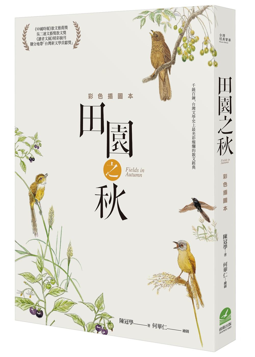 《田園之秋:彩色插圖本(修訂新版)》 商品條碼,ISBN:9789578018341