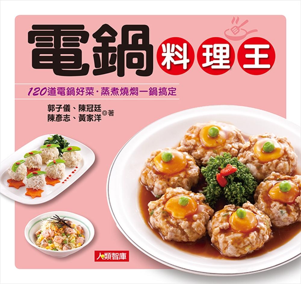 《電鍋料理王》 商品條碼,ISBN:4715443040600