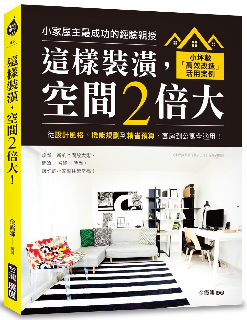 這樣裝潢,空間2倍大!:小坪數「高效改造」活用案例,從設計風格、機能規劃到精省預算,套房到公寓全適用!