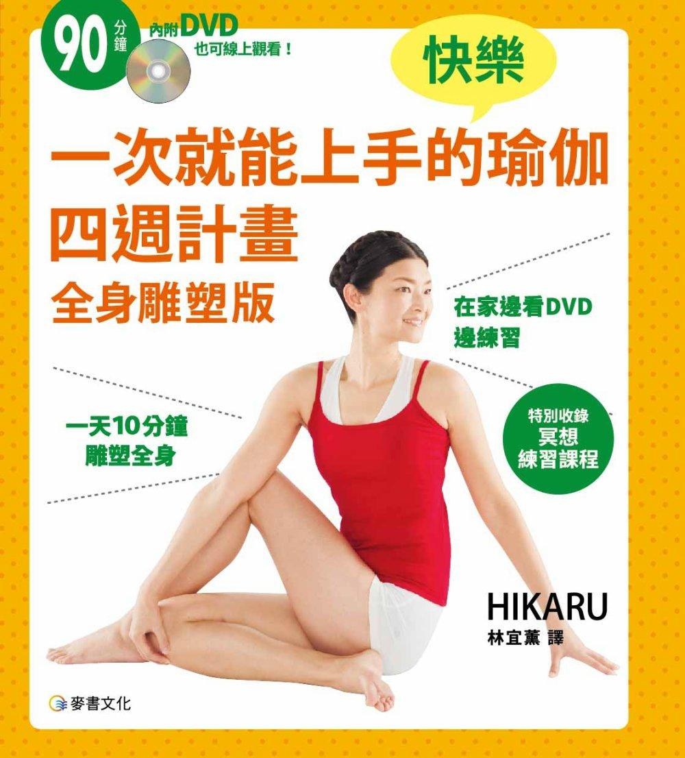 《90分鐘DVD一次就能上手的快樂瑜伽四週計畫全身雕塑版》 商品條碼,ISBN:9789865952792