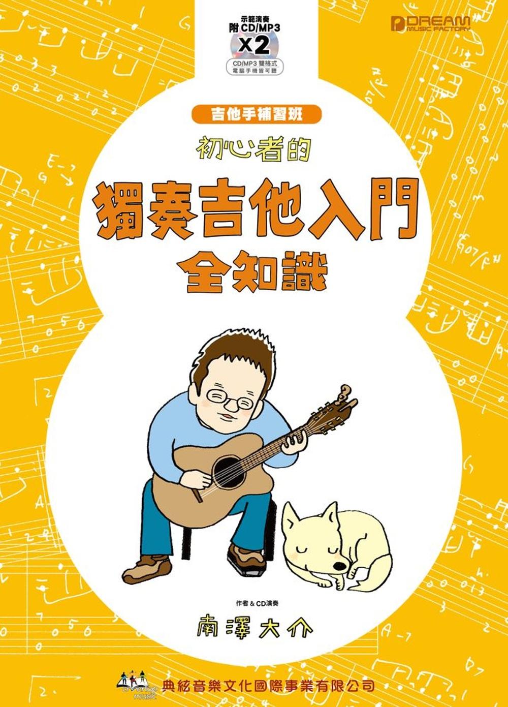 初心者的獨奏吉他入門全知識(附2片CD)