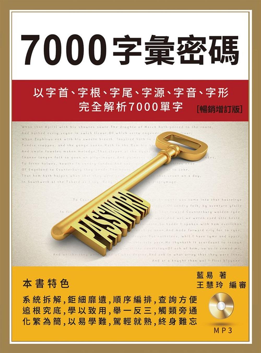 7000字彙密碼...