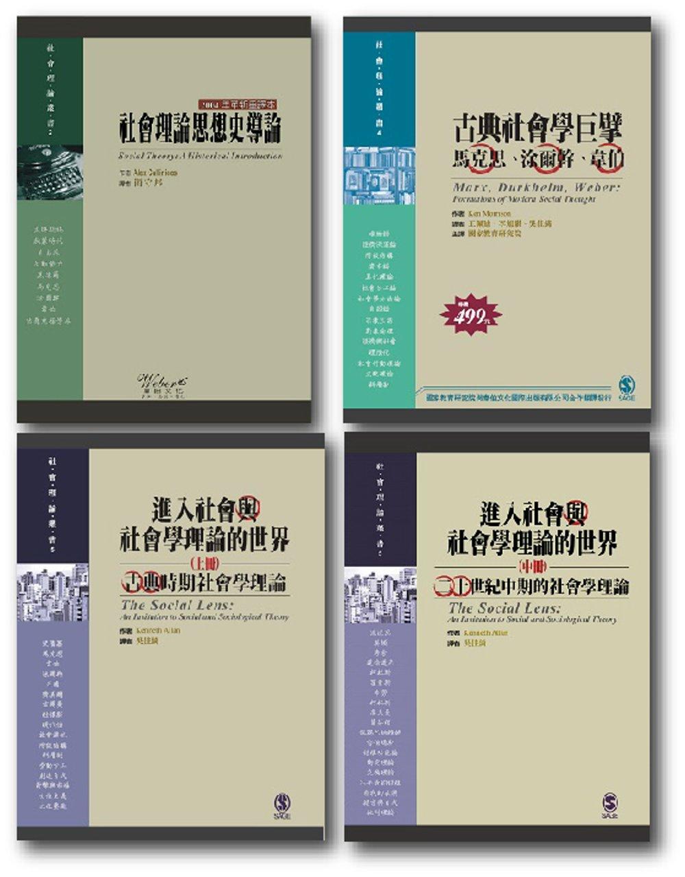 社會學理論套書