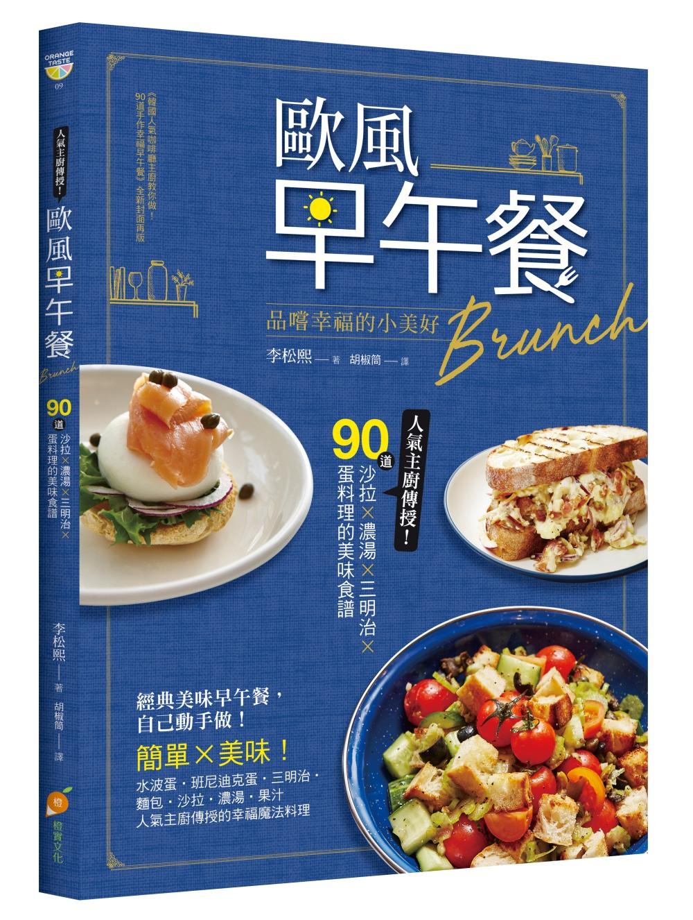 《歐風早午餐Brunch:品嚐幸福的小美好!人氣主廚傳授!90道沙拉X濃湯X三明治X蛋料理的美味食譜》 商品條碼,ISBN:9789869573436