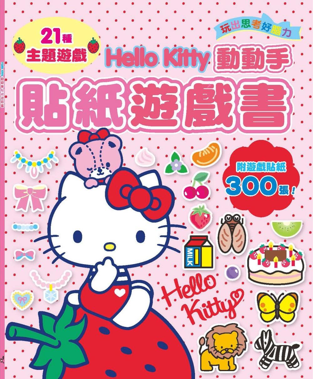 Hello Kitty動動手貼紙遊戲書(附遊戲貼紙300張!)