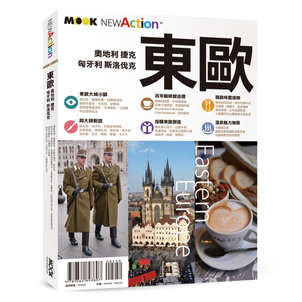 《東歐─奧地利‧捷克‧匈牙利‧斯洛伐克》 商品條碼,ISBN:9789862893807