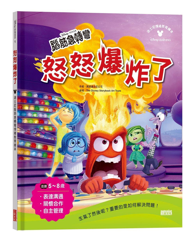 《怒怒爆炸了:迪士尼腦筋急轉彎情緒教育繪本》 商品條碼,ISBN:9789863429234