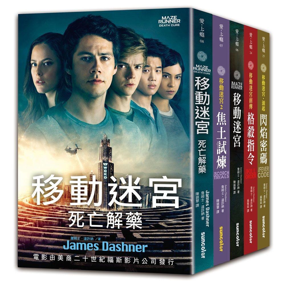 《移動迷宮五部曲:從頭開始(三部曲+源起+前傳,共5冊)》 商品條碼,ISBN:4710415386076