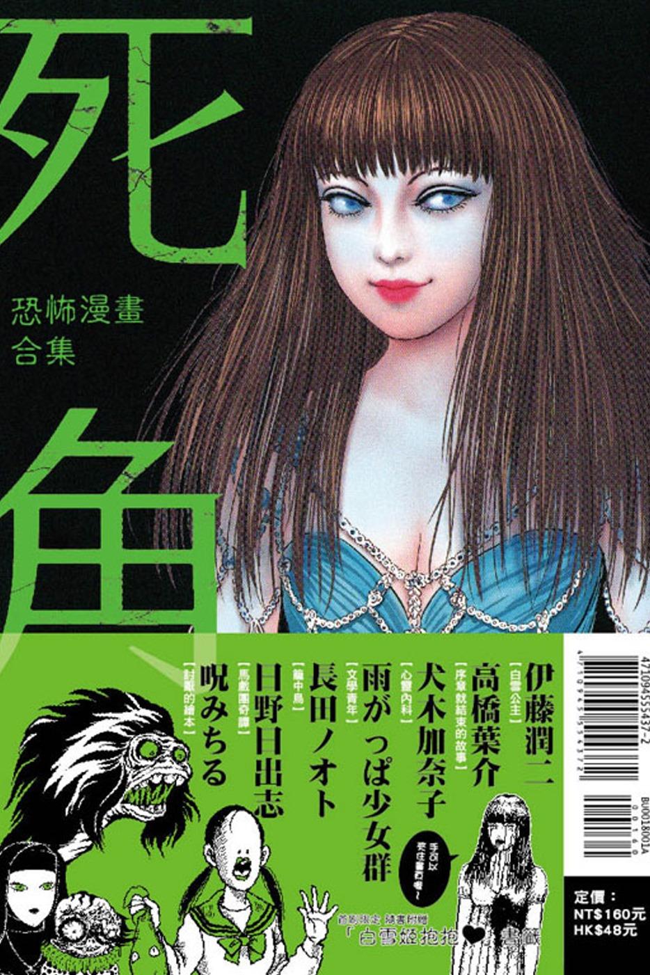 恐怖漫畫合集 死角 全(首刷附錄版)
