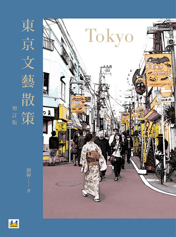 《東京文藝散策(增訂版)》 商品條碼,ISBN:9789573910473