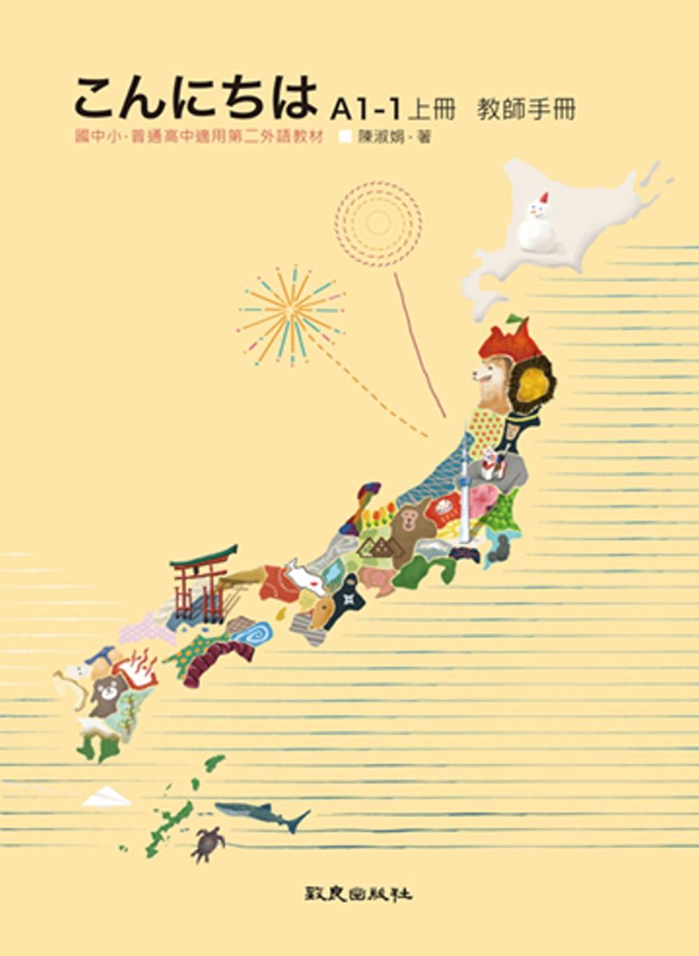 こんにちはA1-1上冊 教師手冊:國中小、普通高中適用第二外語教材