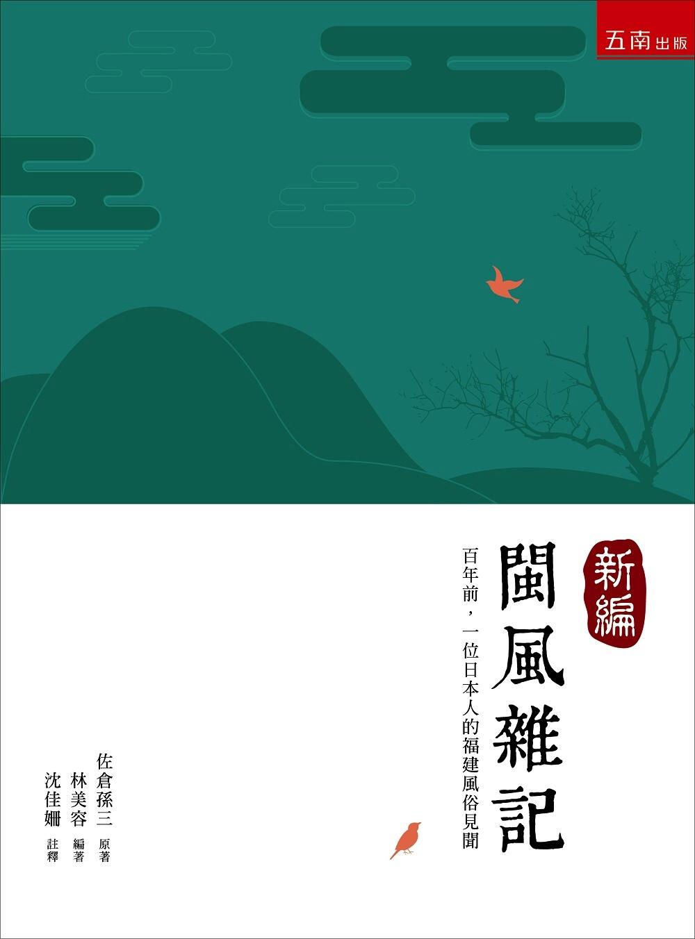 新編閩風雜記