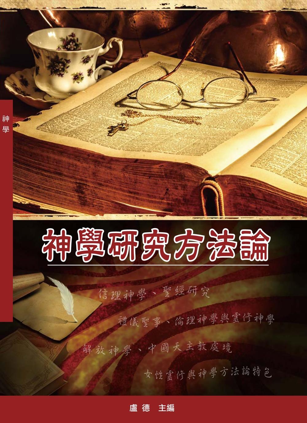 神學研究方法論(神叢131)