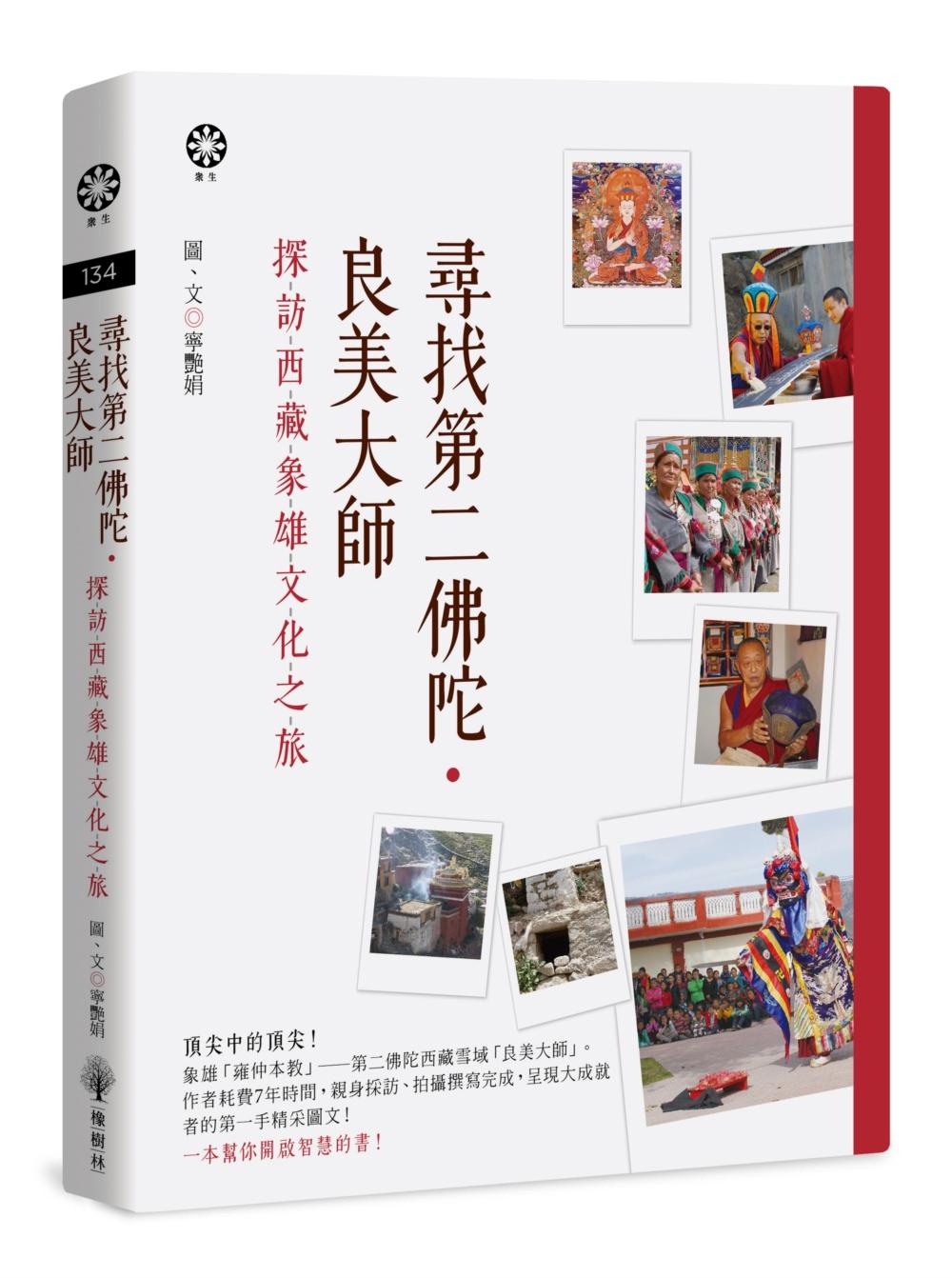 《尋找第二佛陀‧良美大師:探訪西藏象雄文明之旅》 商品條碼,ISBN:9789865613617