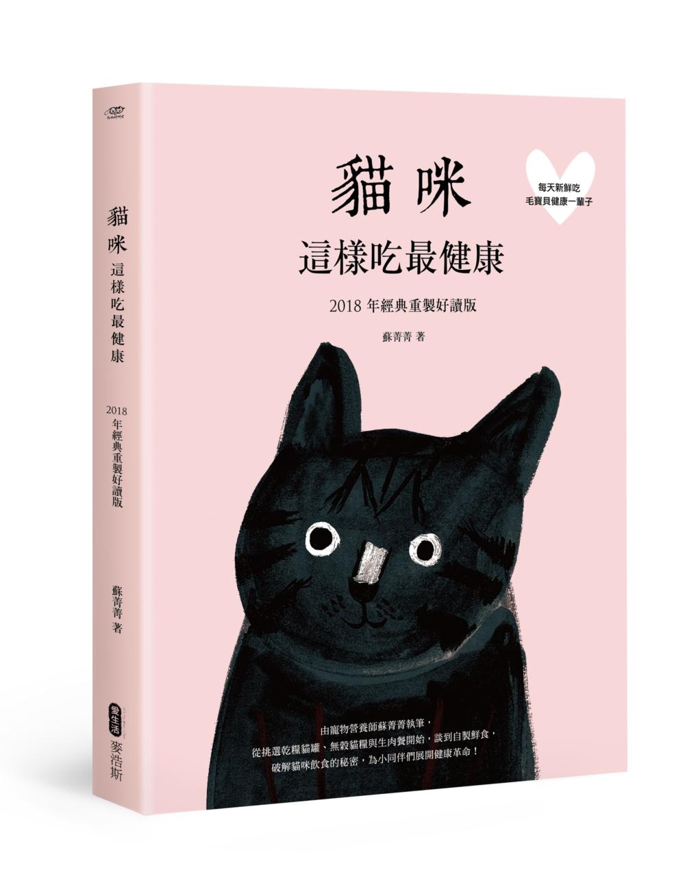 《貓咪這樣吃最健康 2018年經典重製好讀版》 商品條碼,ISBN:9789864083473