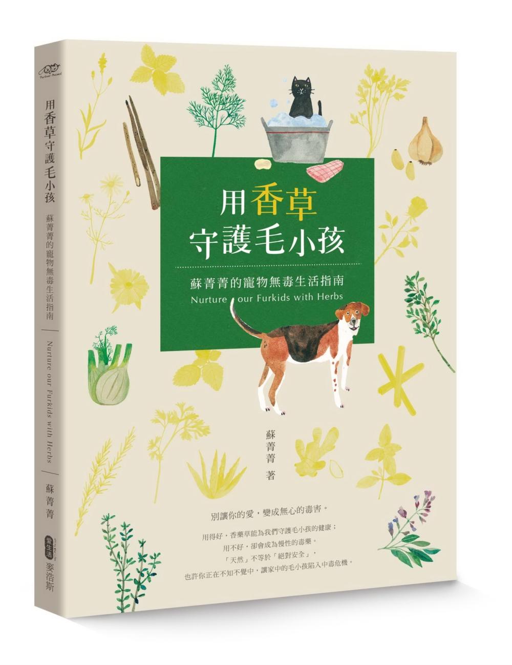 《用香草守護毛小孩 蘇菁菁的寵物無毒生活指南》 商品條碼,ISBN:9789864083480