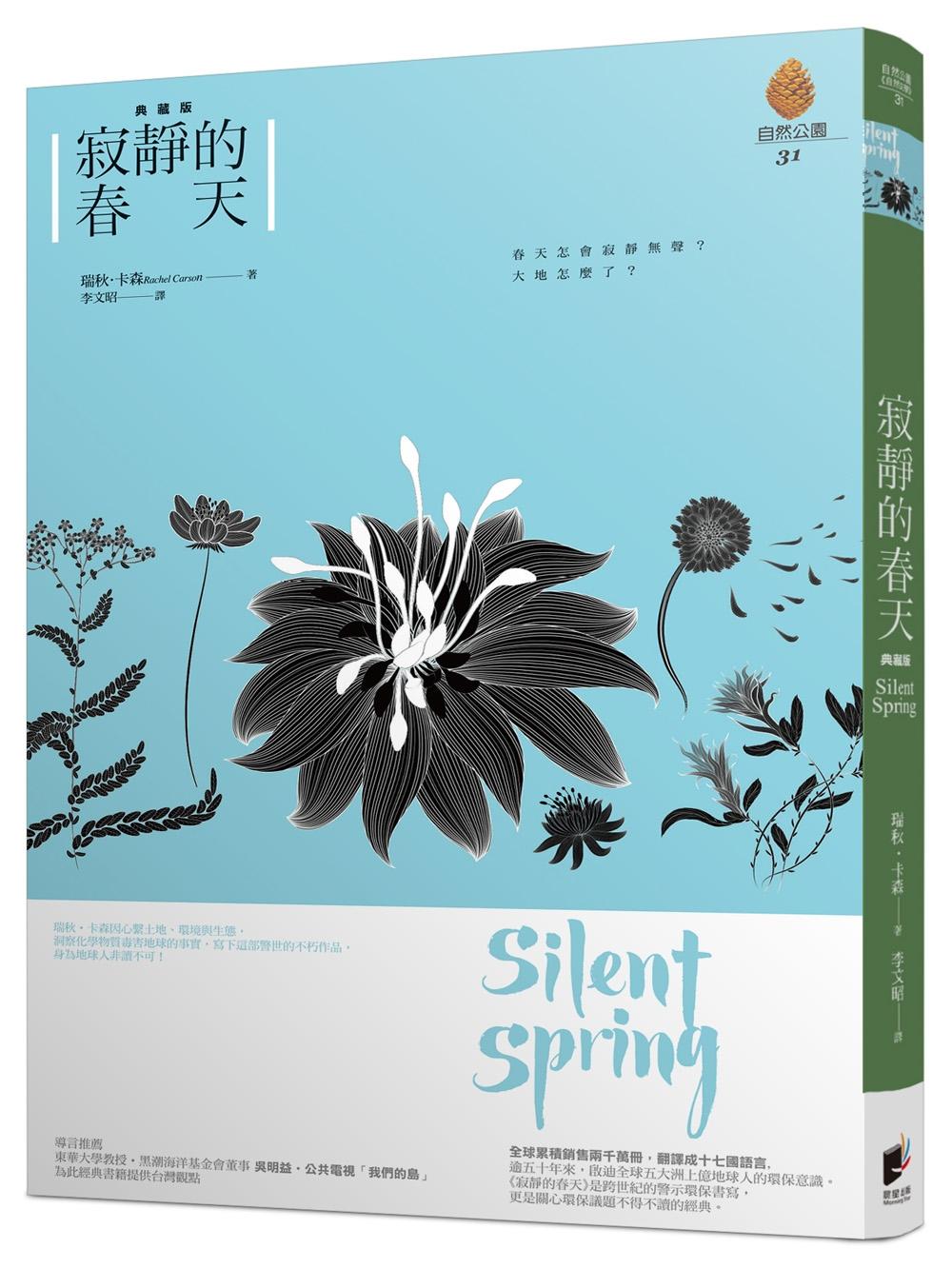《寂靜的春天[典藏版]》 商品條碼,ISBN:9789864433933