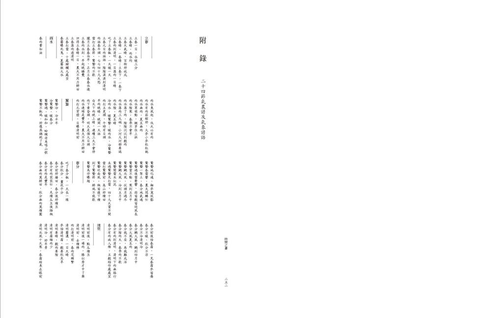 ◤博客來BOOKS◢ 暢銷書榜《推薦》時間之書:二十四節氣,與萬物作息同步的大地時間 【獨家限量隨書贈送「古典24節氣紙膠帶乙捲」】(隨機出貨)