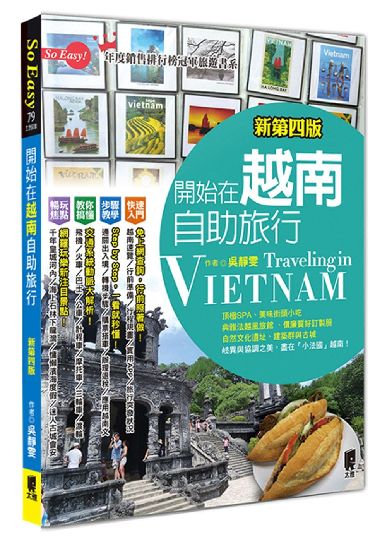 開始在越南自助旅...