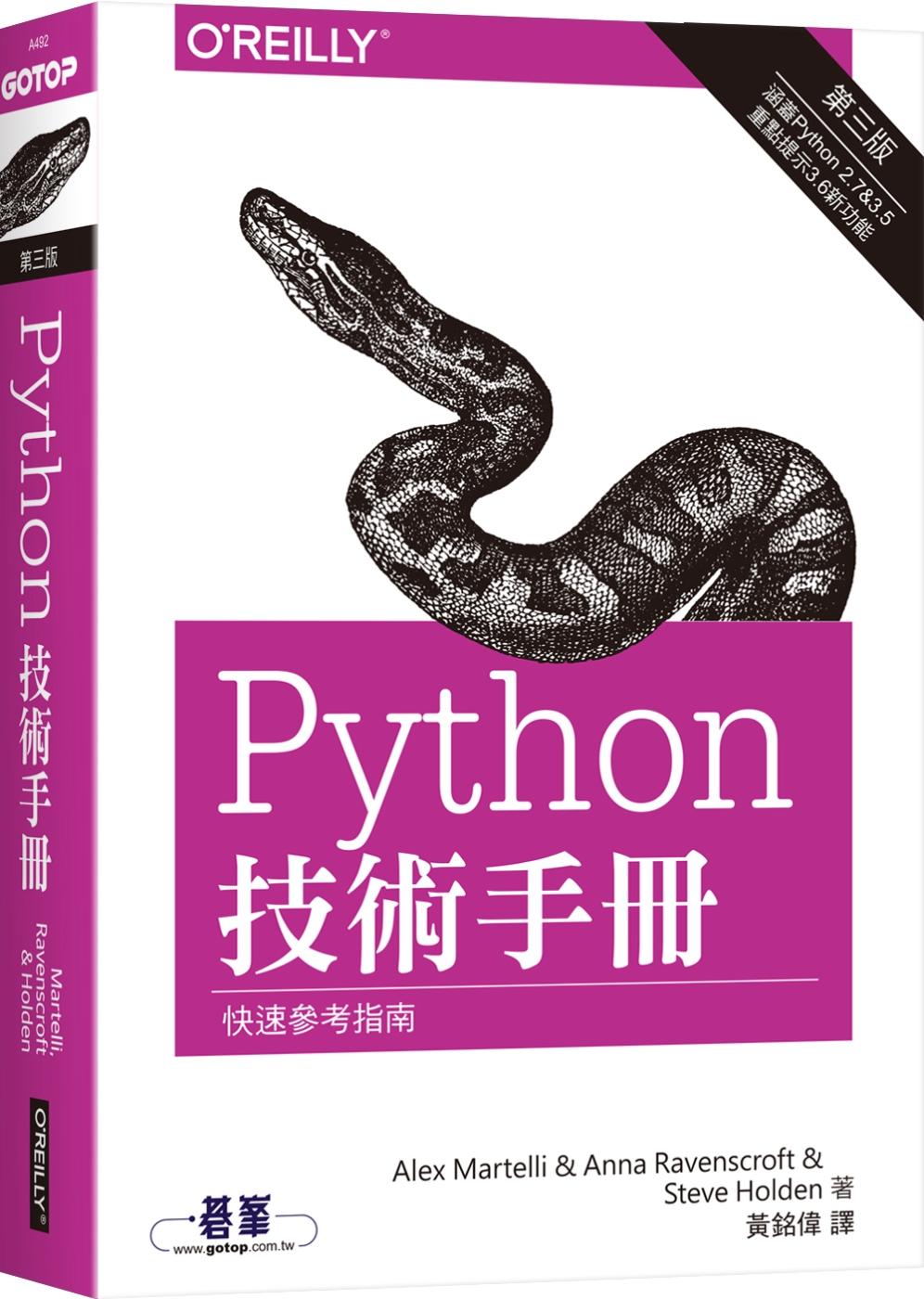 Python 技術手冊(第三版)