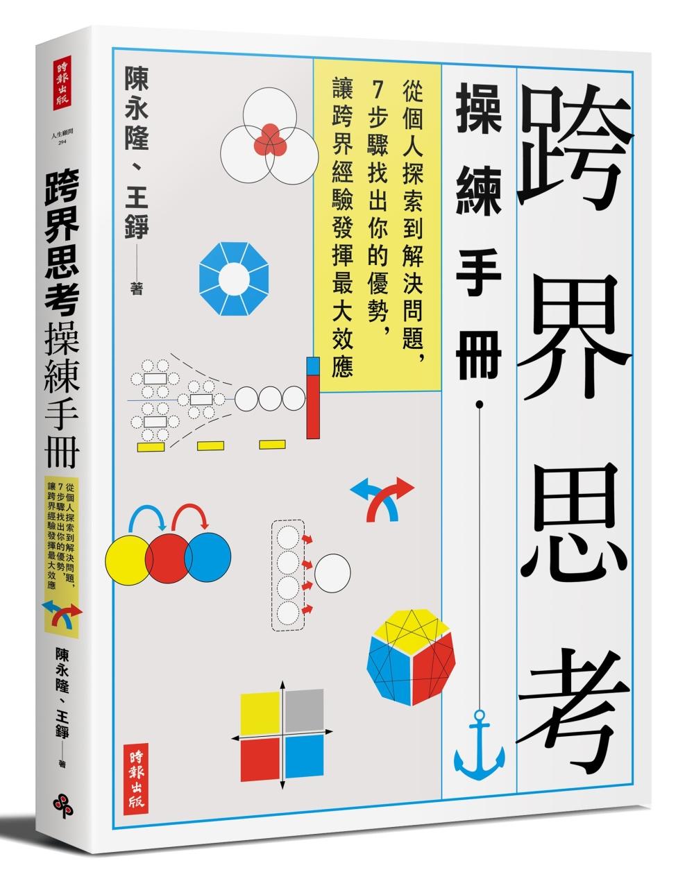 跨界思考操練手冊...